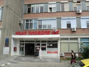 УМБАЛ-Пловдив