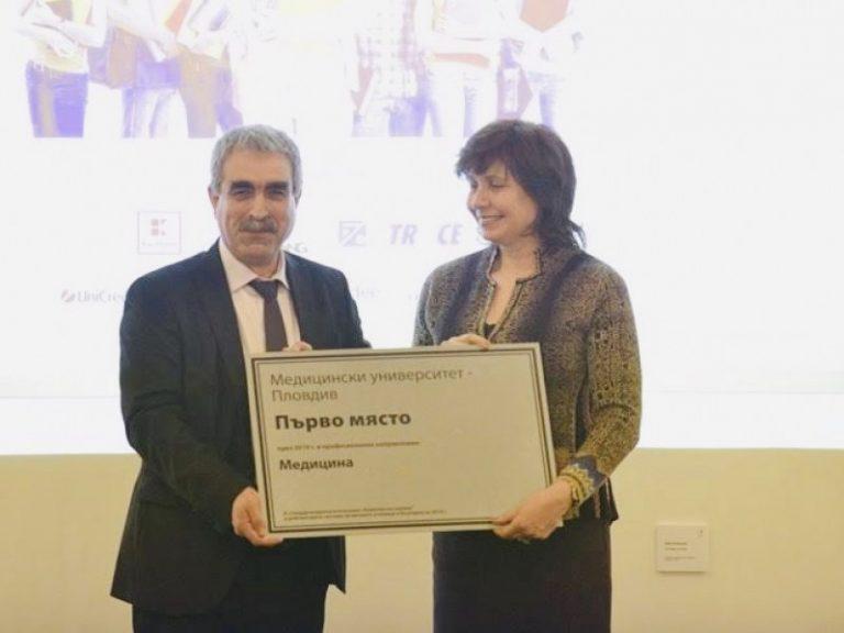 """""""Академичен Оскар"""" за Медицински университет-Пловдив"""