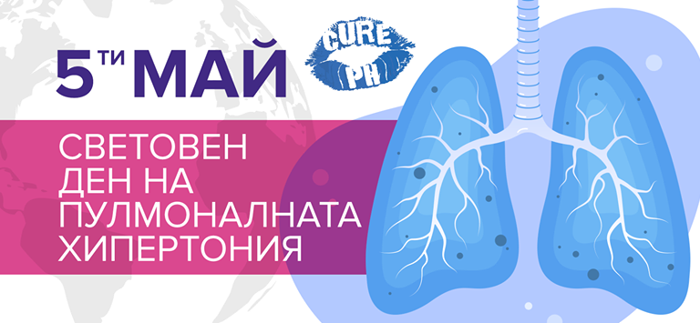 Световния ден на пулмоналната хипертония