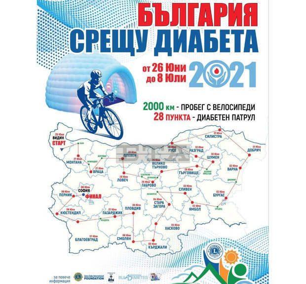 България срещу диабета